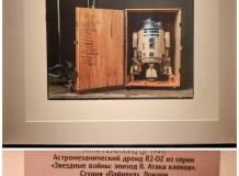 Энни Лейбовиц, выставка в Главном Штабе R2-D2