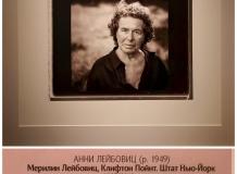 Энни Лейбовиц, выставка в Главном Штабе - Мерилин Лейбовиц