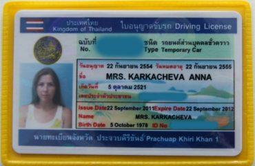 Получение прав на машину в Таиланде