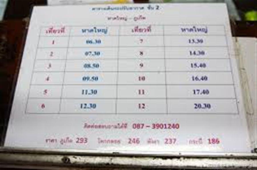 Дешевый автобус Хат Яй - Пхукет
