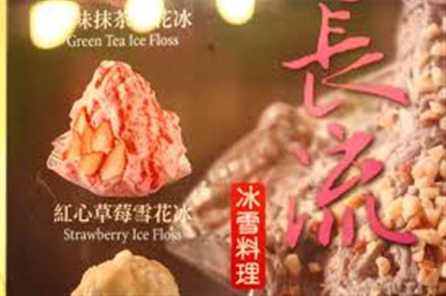Малазийское мороженое-лед