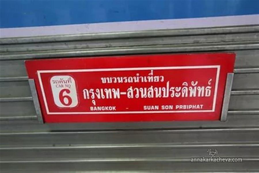 Train Bangkok - Hua Hin