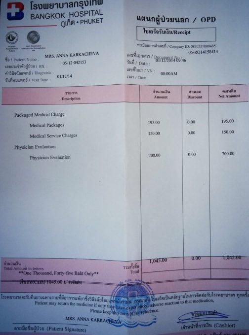 Счет из Bangkok Int Hospital