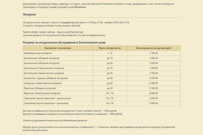 Стоимость экскурсий Зоологический музей Петербург