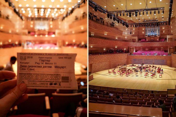 Стоимость билета в концертный зал Мариинки