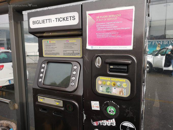 Автомат по продаже автобусных билетов в аэропорту Бергамо